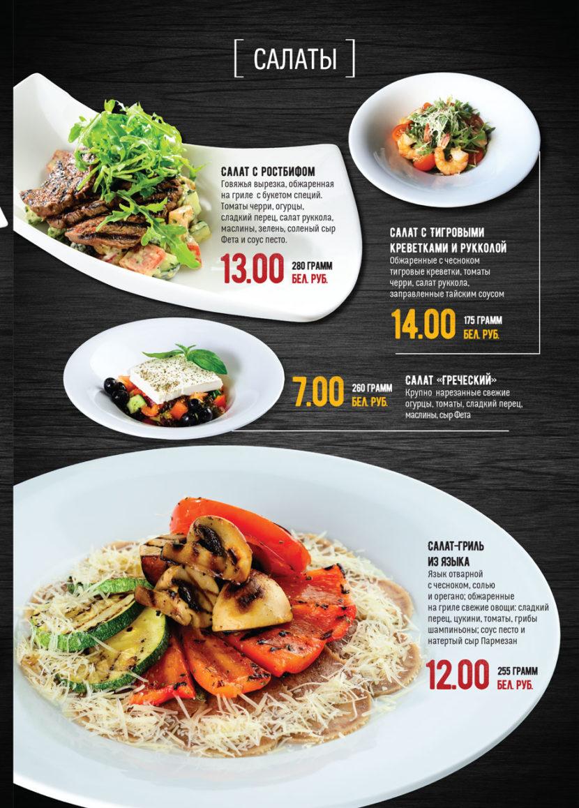 Кафе Минска меню с ценами и фото