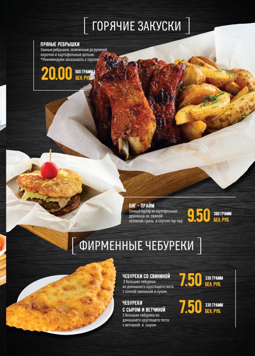 Горячие закуски в основном меню с фото и ценами в уютном кафе Минска