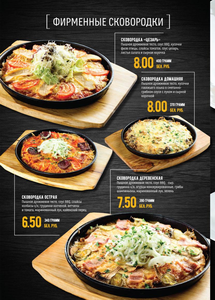 Горячие сковородки в меню с ценами и фото