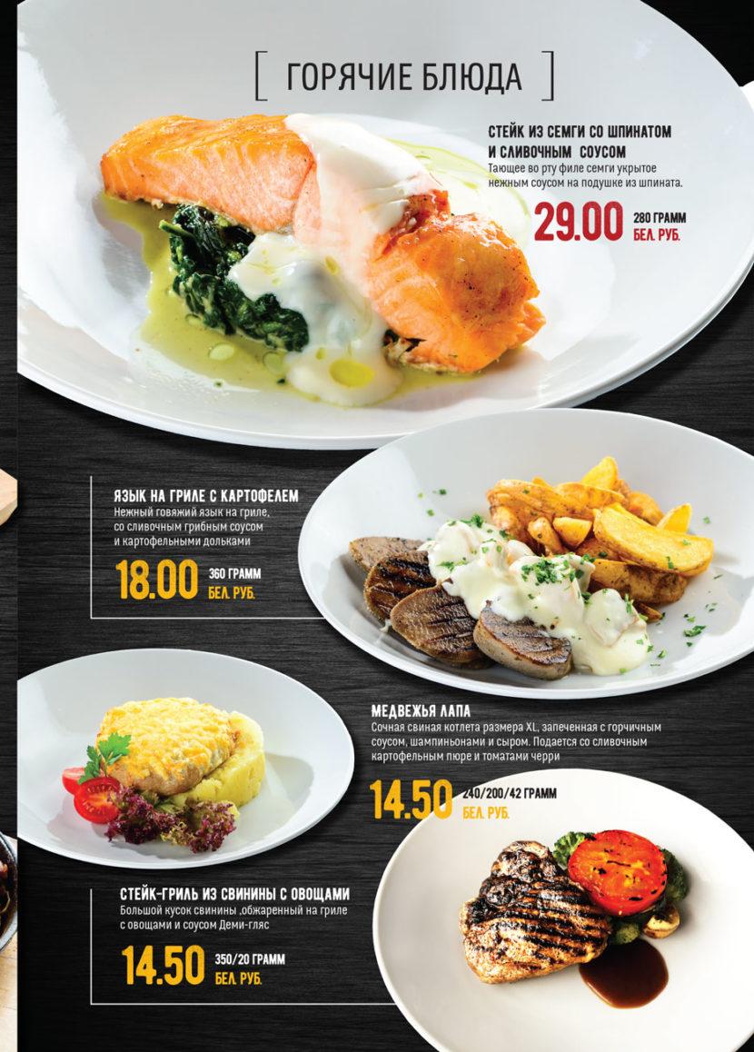 Горячие блюда в меню с ценами и фото